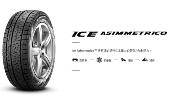 银川德赢vwin客户端下载专卖店Ice Asimmetrico™